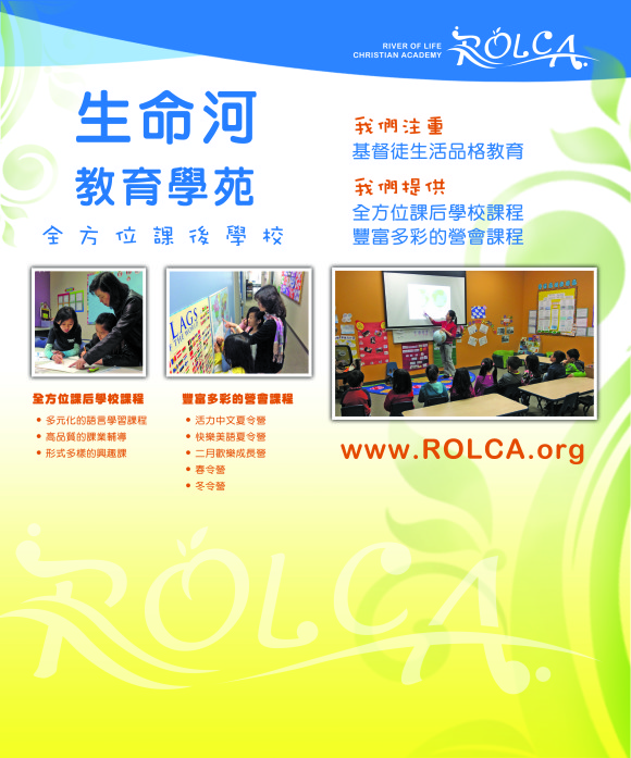 ROLCAmurals2015preview